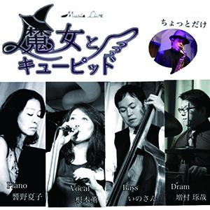 魔女とキューピッド Music Live