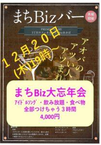 まちBizバー【会員限定】 @ 横浜市 | 神奈川県 | 日本
