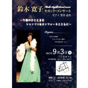鈴木寛子 セカンド・コンサート