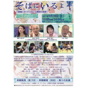 映画『そばにいるよ!〜自閉症(オーティズム)と車椅子の監督』上映会