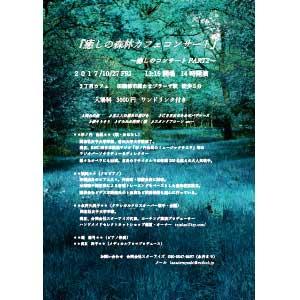 癒しの森林カフェコンサート 〜癒しのコンサートPART2〜