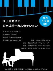 ジャズボーカルセッション