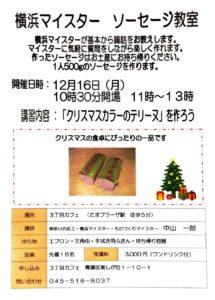 横浜マイスター ソーセージ教室