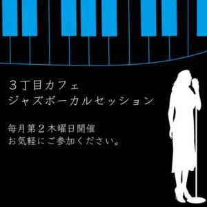 【中止】ジャズボーカルセッション