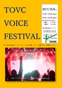 TOVC VOICE FESTIVAL