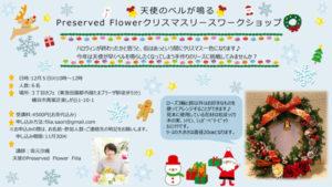 天使のベルが鳴る / Preserved Flowerクリスマスリースワークショップ