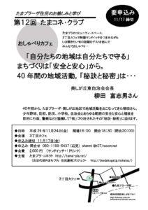 第12回 たまコネ・クラブ 柳田富志男さん