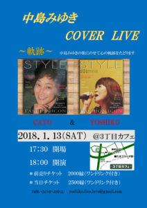 中島みゆき COVER LIVE 〜軌跡〜