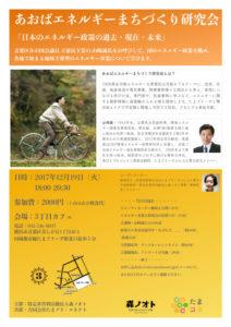 あおばエネルギーまちづくり研究会「日本のエネルギー政策の過去・現在・未来」