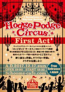 Hodge Podge Circus First Act