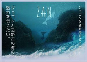 『ZAN~ジュゴンが姿を見せるとき~』上映会&スペシャルトークショー 1回目