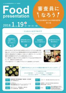 よこはま地域福祉研究センター勉強会 / Food Presentation