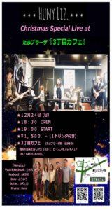 『Huny Liz.』Christmas Special Live at たまプラーザ「3丁目カフェ」