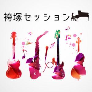 【中止】袴塚セッション