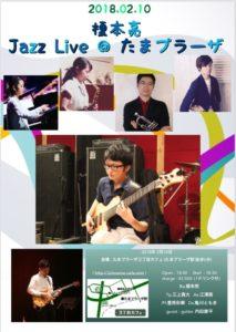 榎本亮 Jazz Live @たまプラーザ