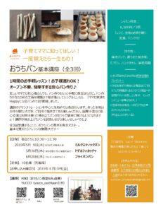 おうちパン基本講座(全3回)