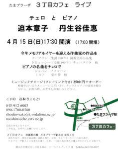チェロとピアノ / 迫本章子 丹生谷佳惠