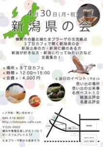 新潟県の会
