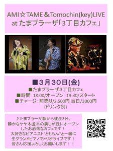 AMI☆TAME&Tomochin(key)LIVE at たまプラーザ「3丁目カフェ」