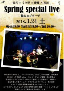 森元*うみ野*齋藤*西川 Spring Special Live