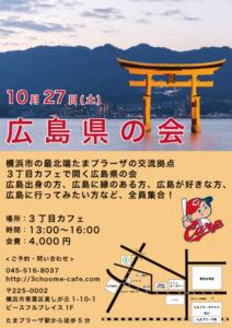 広島県の会