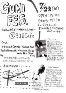GUMI FES. 〜GUMlnqil プレゼンツ★ MUSIC Live!〜