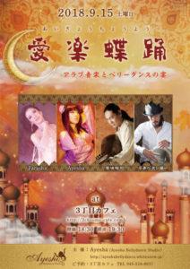 愛楽蝶踊 -アラブ音楽とベリーダンスの宴-