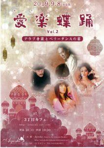 愛楽蝶踊Vol.2 -アラブ音楽とベリーダンスの宴-