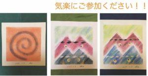 パステル 和(なごみ) アート
