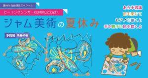 【満席御礼】夏休み自由研究スペシャル! ジャム美術の夏休み