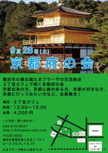 京都府の会