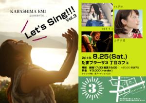 椛島恵美企画「Let's Sing!!!」Vol.3
