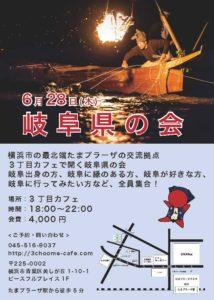 岐阜県の会