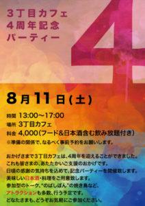 3丁目カフェ 4周年記念パーティー