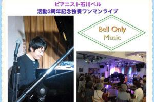 """石川ベル活動3周年記念ピアノ独奏ワンマンライブ""""BellOnlyMusic"""""""