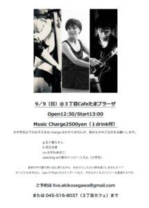 vo+g+b 夏の終わりのライブ