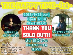 『THE HAPPY TIME -1st-』