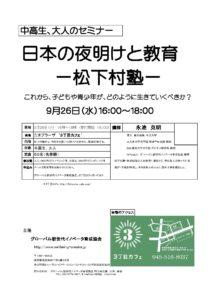 日本の夜明けと教育ー松下村塾ー
