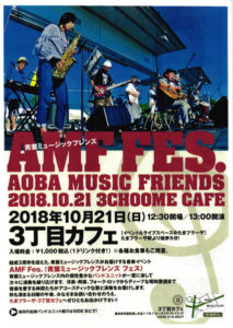 AMF FES. AOBA MUSIC FRIENDS