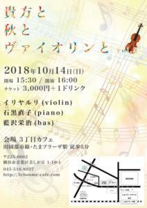 貴方と秋とヴァイオリンと Vol.2