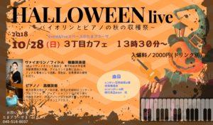 HALLOWEEN live バイオリンとピアノの秋の収穫祭