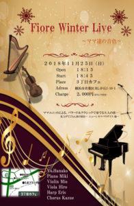 Fiore Winter Live 〜ママ達の音色〜