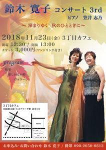 鈴木寛子 コンサート 3rd 〜深まりゆく 秋のひとときに〜