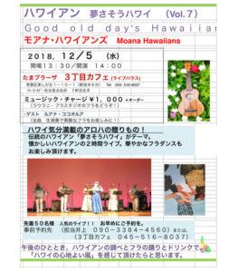 ハワイアン 夢さそうハワイ Vol.7