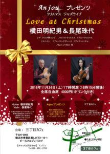 Love at Christmas 横田紀男&長尾珠代