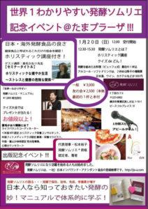 世界1わかりやすい発酵ソムリエ 記念イベント @ たまプラーザ!!!