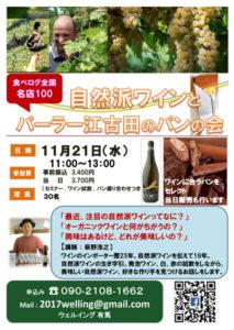 自然派ワインとパーラー江古田のパンの会