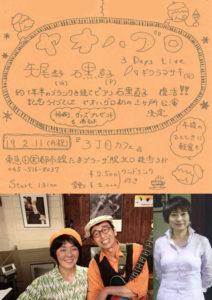 ヤオハグロ Live