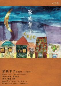 家族草子cafe vol.6 昼の部
