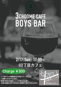 3CHOOME CAFE BOYS BAR
